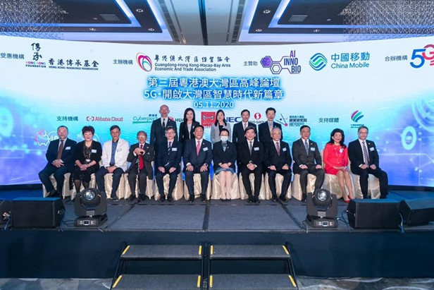 Our Chairman Peter Yip and advisor Emil Chan were invited to join the 3rd GBA Forum – New 5G Technology