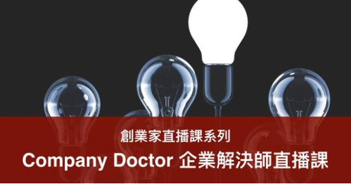 START UP GROUP x GLC Facebook Live: Company Doctor Sharing