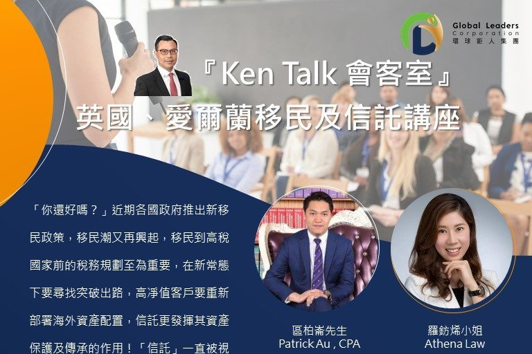 GLC Webinar – Ken Talk: England, Ireland Immigration & Family Trust