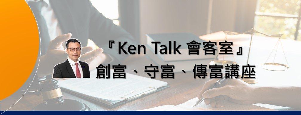 GLC Webinar – Ken Talk: Wealth Creation, Preservation & Inheritance