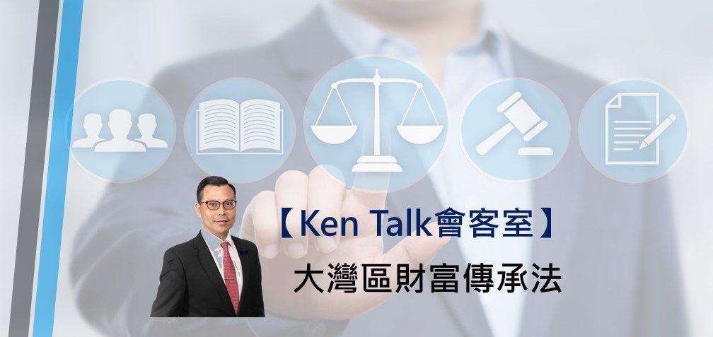 GLC Webinar – Ken Talk: GBA Wealth Management