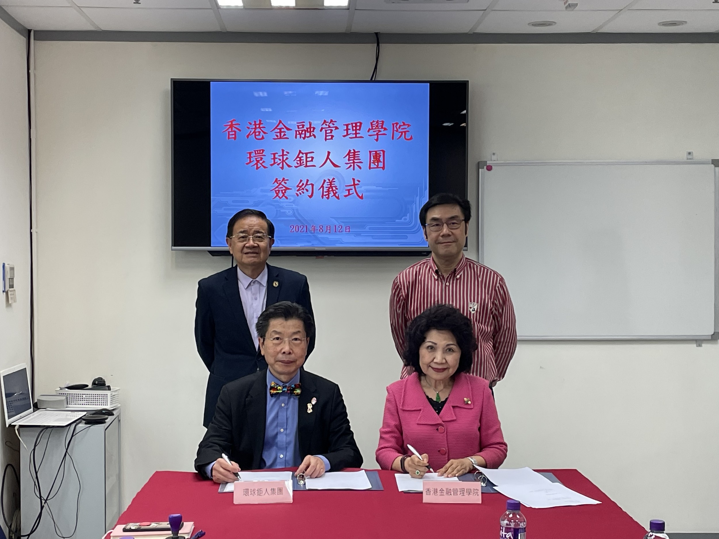 Strategic collaboration between GLC and Hong Kong Financial Services Institute